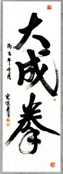 Chi Kung Calligraphy