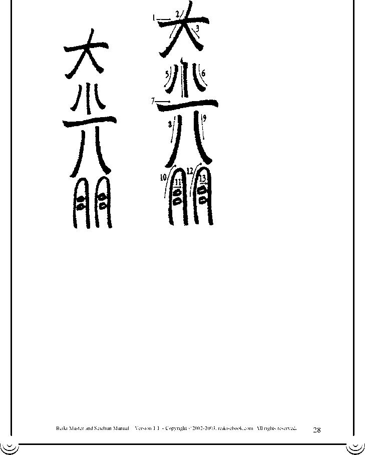 Seiheki Symbol Negative Energy Self Defense Guides